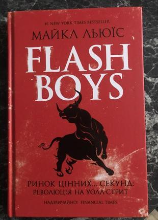 Майкл льюїс - flash boys. ринок цінних секунд. революция на уолл-стрит
