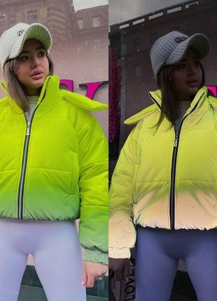 Дутик курточка пуховик шикарная качественная  женская куртка меняет цвета тёплая оригинал