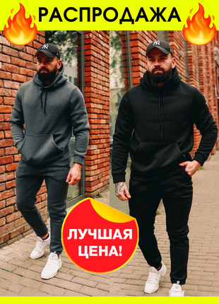 Мужской зимний теплый спортивный костюм ⚡️распродажа⚡️