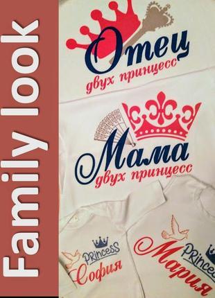 Семейный комплект футболок