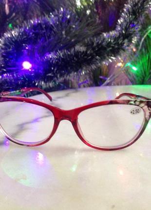 Шикарные очки для чтения +2.5