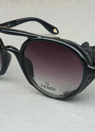 Fendi очки женские солнцезащитные с боковыми защитными шторками
