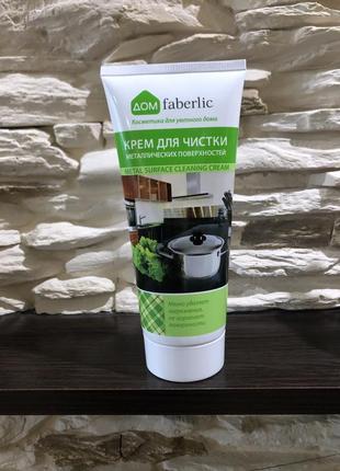 Крем для чистки металических поверхностей дом faberlic 500ml.