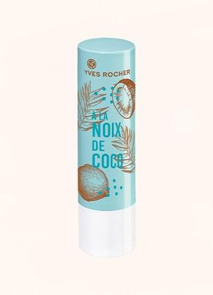 Бальзам для губ кокос 🥥 yves rocher, ив роше, франция 🇫🇷