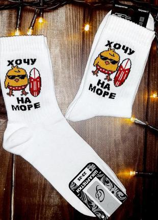 Носки/шкарпетки