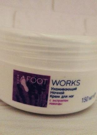 Avon foot works ухаживающий ночной крем для ног с лавандой