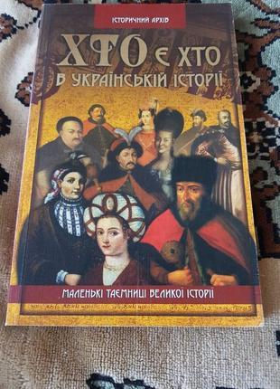 Історія хто є хто в українській історії
