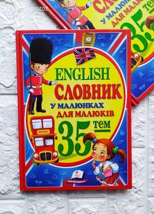 Словник у малюнках для малюків