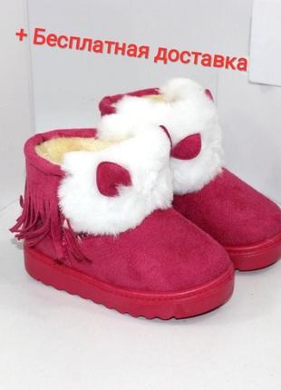 Зимние сапожки угги для девочки