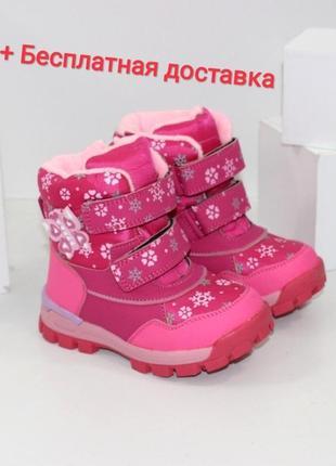 Красивые зимние сапожки для девочки