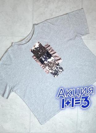 1+1=3 модная серая женская футболка оверсайз zara с пайетками, размер 46 - 48