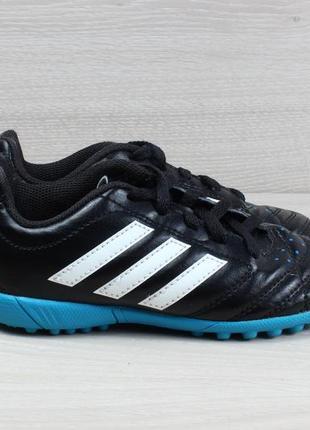 Детские футбольные сороконожки adidas оригинал, размер 29 (копочки goletto v tf)