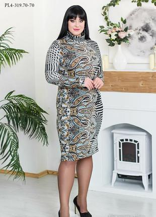 Платье теплое трикотажное с высоким воротом