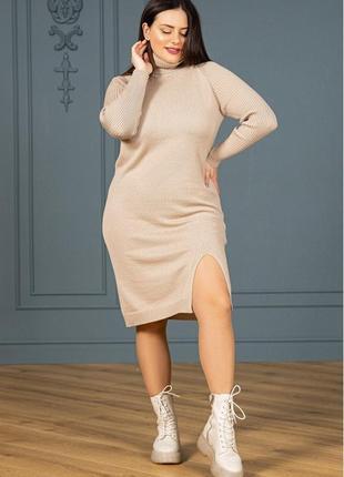 Вязаное теплое платье с высоким горлом бежевое, софи