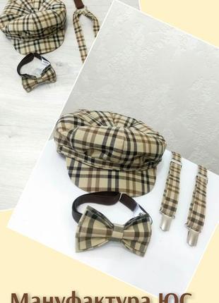 Стильный комплект кепка восьмиклинка + подтяжки+ галстук бабочка.