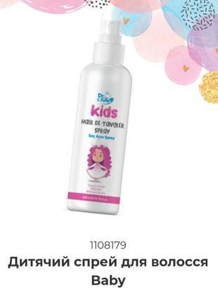 Детский спрей для волос от farmasi