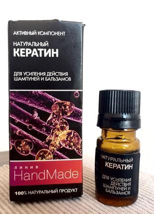‼натуральный кератин pharma group handmade