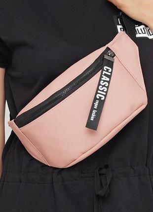 Стильная молодёжная розовая  женская бананка сумка на пояс, сумка через плечо, городская