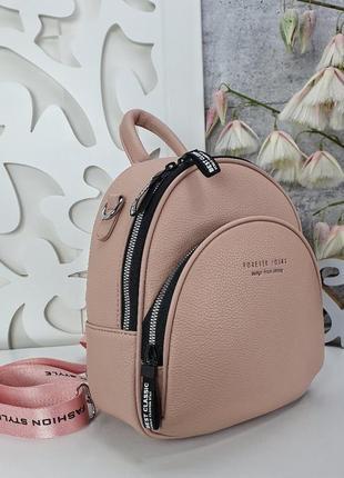 Стильный рюкзак-сумка цвета пудры 25х22х9