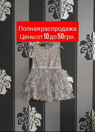 Шикарное платье 🌟🌟🌟