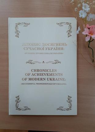 Літопис досягнень сучасної україни 2011 успішні професіонали історія