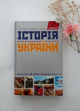 Історія україни неупереджений погляд 2008 факти міфи коментарі петровський