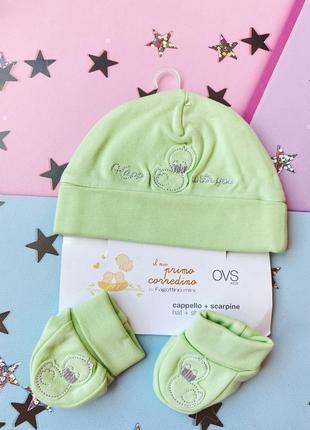 Набор для малыша hat shoes ovs