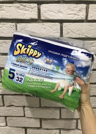Памперсы skippy 5