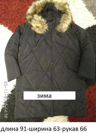 Курточка 52-54р