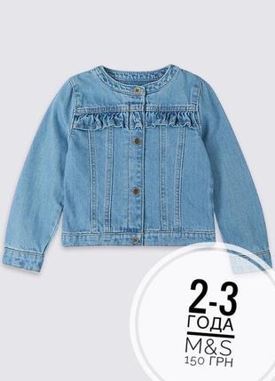 Джинсовка 2-3 года джинсовый пиджак куртка курточка m&s