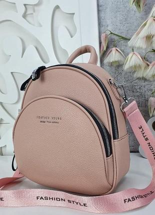 Рюкзак сумка цвет пудра