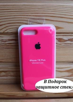 Чехол iphone 7+, 8+ plus silicone case айфон (стекло в подарок)