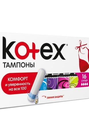 Kotex тампоны