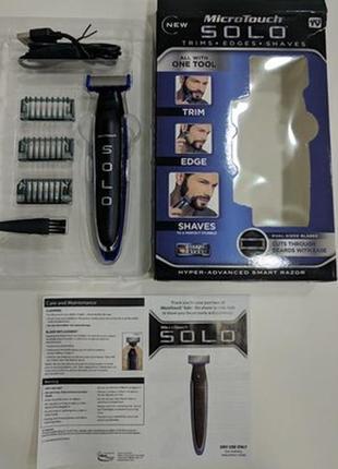 Триммер бритва для бороды