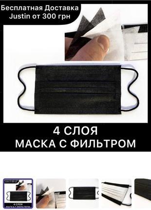Маски медицинские черные 4х слойные с фильтром и зажимом для носа