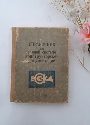 Справочник по единой конструкторской документации 1971 ескд советская литература ссср