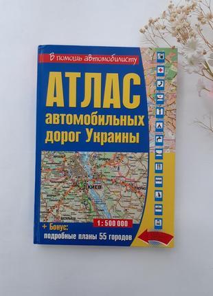 Атлас автомобильных дорог украины 2013 картография техническая