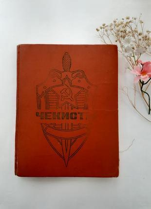 Чекисты сборник 1970 год редкая органы безопасности нквд ссср советская историческая