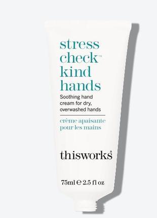This works stress check kind hands интенсивно увлажняющий крем для рук, 75 мл