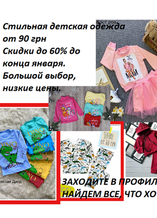 Большой выбор детской одежды от 90 грн! скидки до 60% до конца января!