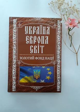 Україна європа світ золотий фонд нації 2014 болгов історія