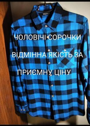 Рубашка мужская 👔сорочка чоловіча cotton байка
