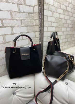 Комплект сумка +клатч