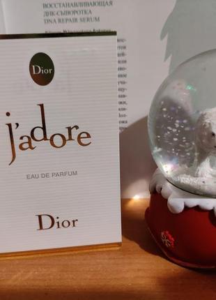 Dior jadore парфюмированная вода пробник
