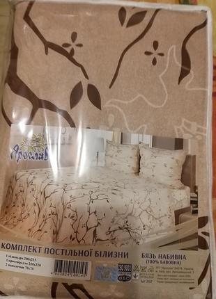 Набор постельного белья ярослав