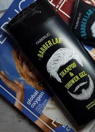 Мужской шампунь - гель для душа 2 в 1 barber lab faberlic фаберлик