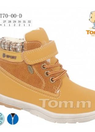 Зимние ботинки для мальчиков 27-32