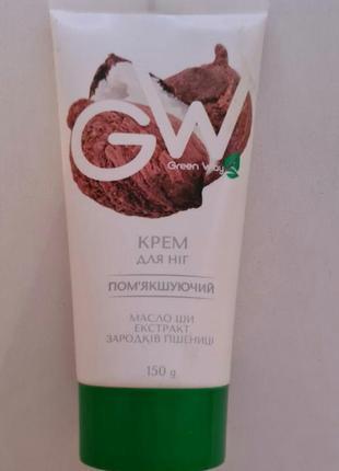 Крем для ног greenway 150 ml