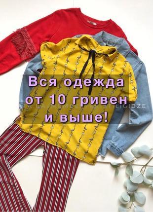 Скидки! распродажа! брендовая блуза zara р. s. распродажа 10-75