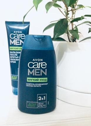 Avon care men мягкий уход 2в1 шампунь кондиционер против перхоти